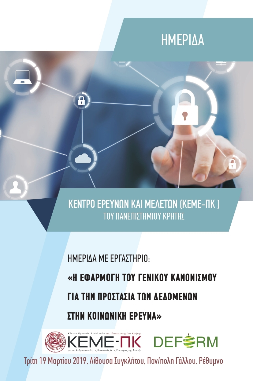 Brochure GDPR KEME DEFORM12 03 pages to jpg 0001